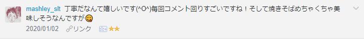f:id:necozuki299:20200103171308p:plain