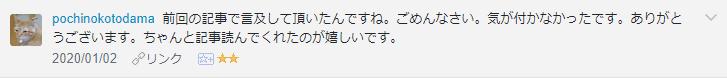 f:id:necozuki299:20200103171339p:plain