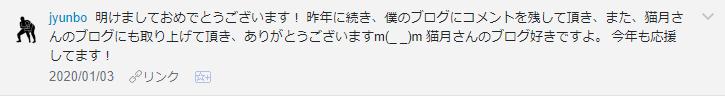 f:id:necozuki299:20200103171439p:plain