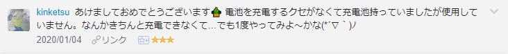f:id:necozuki299:20200105180456p:plain