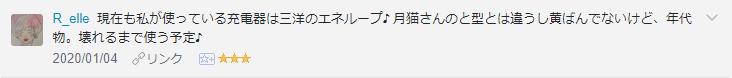 f:id:necozuki299:20200105180512p:plain