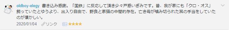 f:id:necozuki299:20200105180515p:plain