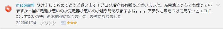 f:id:necozuki299:20200105180526p:plain