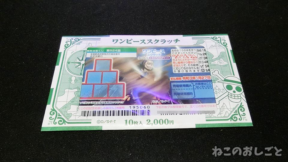 f:id:necozuki299:20200109164754j:plain