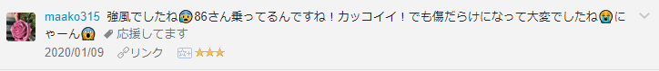 f:id:necozuki299:20200109173432p:plain