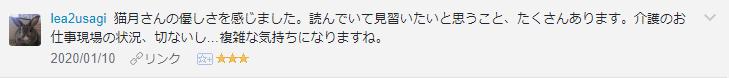 f:id:necozuki299:20200112014919p:plain