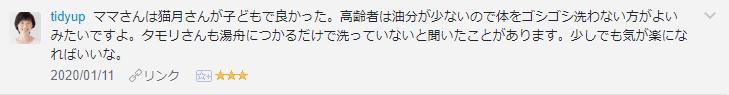 f:id:necozuki299:20200112014925p:plain