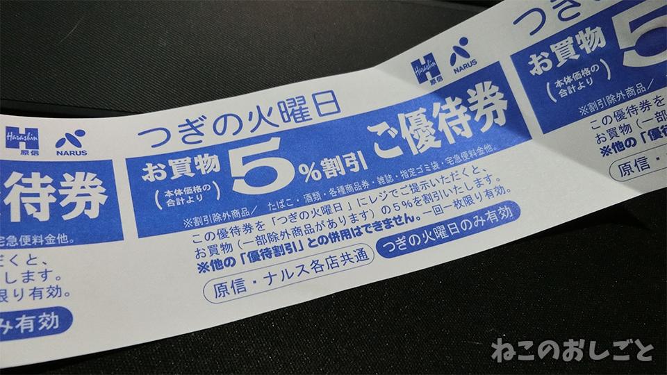 https://cdn-ak.f.st-hatena.com/images/fotolife/n/necozuki299/20200112/20200112202113.jpg