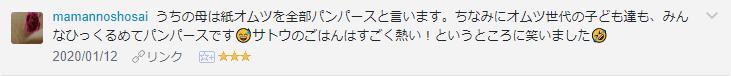 f:id:necozuki299:20200112203057p:plain