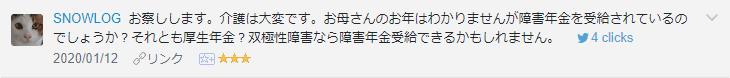 f:id:necozuki299:20200113191008p:plain