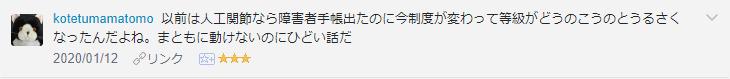 f:id:necozuki299:20200113191017p:plain