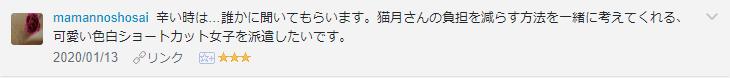 f:id:necozuki299:20200113191028p:plain