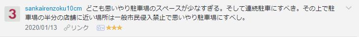 f:id:necozuki299:20200114171313p:plain
