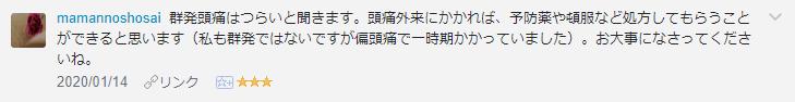 f:id:necozuki299:20200115170931p:plain
