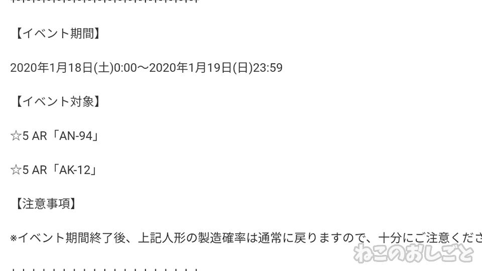 f:id:necozuki299:20200118163717j:plain