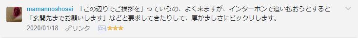 f:id:necozuki299:20200118171933p:plain