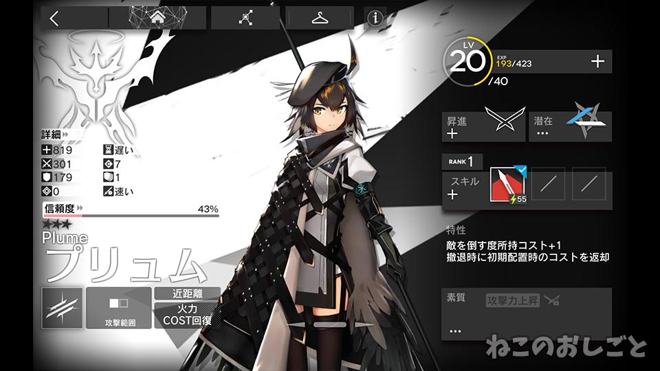 f:id:necozuki299:20200119201945j:plain