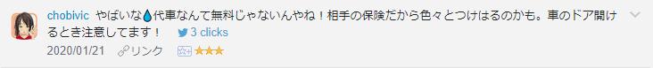 f:id:necozuki299:20200121202945p:plain