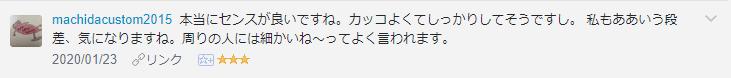 f:id:necozuki299:20200124004928p:plain
