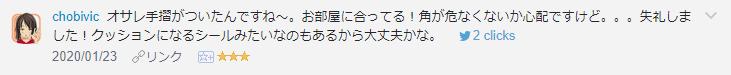 f:id:necozuki299:20200124004932p:plain