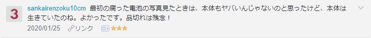 f:id:necozuki299:20200126201010p:plain