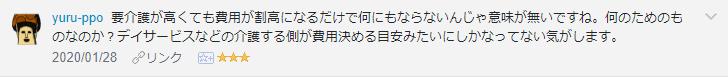 f:id:necozuki299:20200129144445p:plain