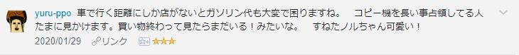 f:id:necozuki299:20200130174003p:plain