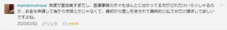 f:id:necozuki299:20200203205247p:plain