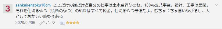 f:id:necozuki299:20200207185349p:plain