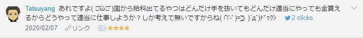 f:id:necozuki299:20200207185356p:plain