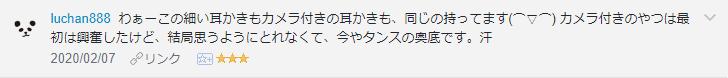 f:id:necozuki299:20200208163222p:plain