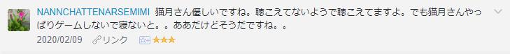 f:id:necozuki299:20200210201340p:plain