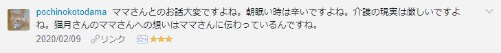f:id:necozuki299:20200210201343p:plain