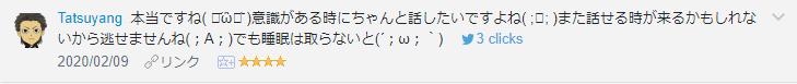 f:id:necozuki299:20200210201350p:plain