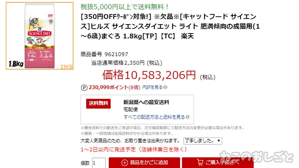 f:id:necozuki299:20200215113550j:plain