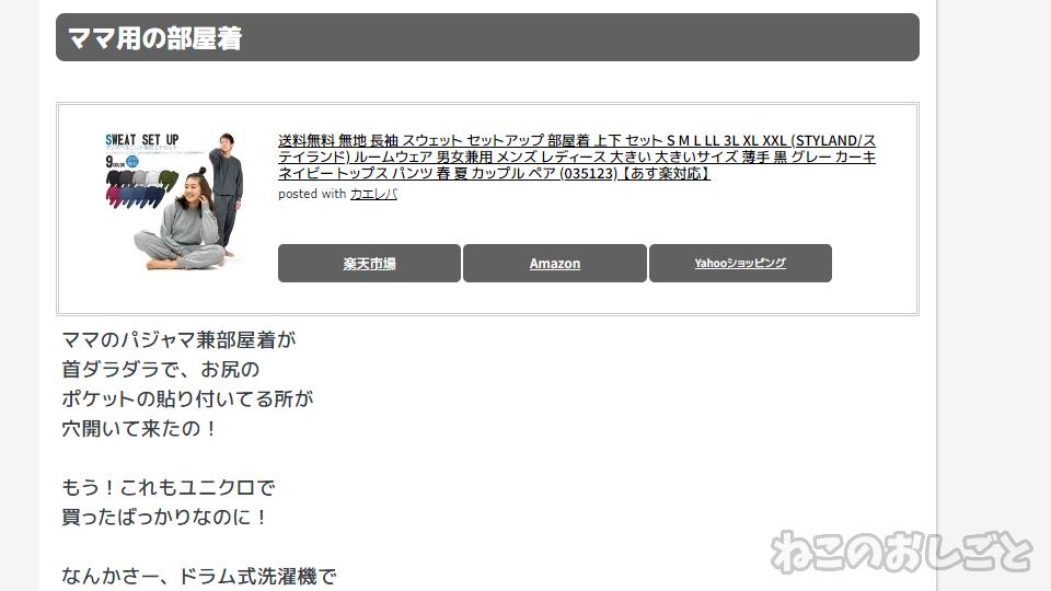 f:id:necozuki299:20200215134132j:plain