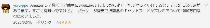f:id:necozuki299:20200216143642p:plain