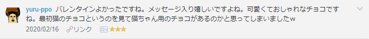 f:id:necozuki299:20200217162128p:plain
