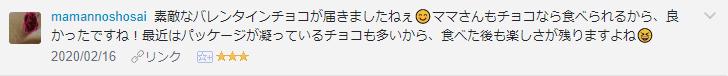 f:id:necozuki299:20200217162130p:plain