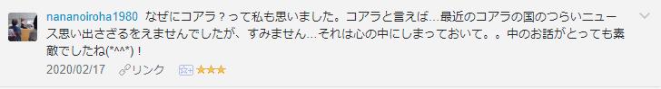f:id:necozuki299:20200217162133p:plain