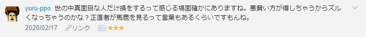 f:id:necozuki299:20200218010254p:plain