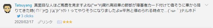 f:id:necozuki299:20200218010258p:plain