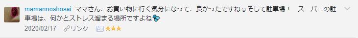 f:id:necozuki299:20200218010301p:plain