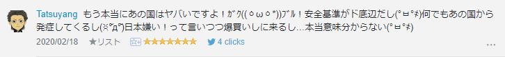 f:id:necozuki299:20200219122636p:plain