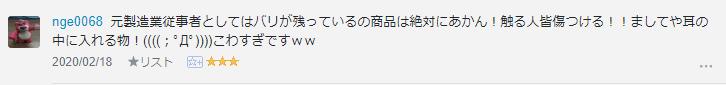 f:id:necozuki299:20200219122639p:plain