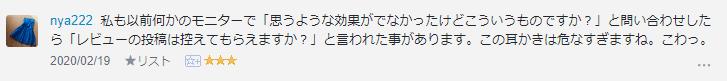 f:id:necozuki299:20200220161047p:plain