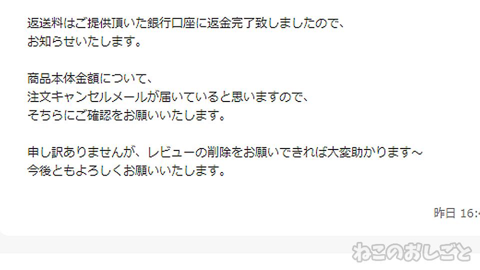 f:id:necozuki299:20200221165838j:plain