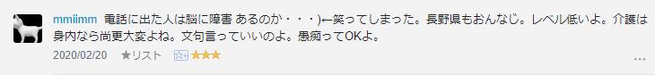 f:id:necozuki299:20200221175316p:plain