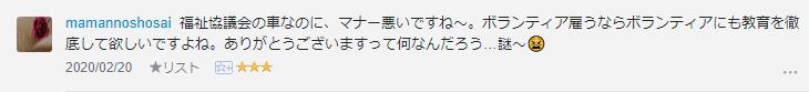 f:id:necozuki299:20200221175318p:plain