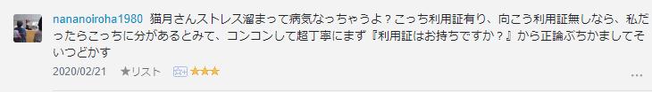 f:id:necozuki299:20200221175322p:plain